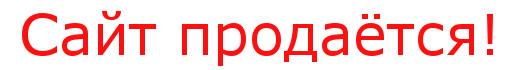 """Уважаемые посетители сайта, сообщаем Вам о продаже интернет-проекта """"Наполнитель Золотой кот"""". Данный проект предназначен для представителей бизнеса, занимающихся продажей наполнителей и продвижением зоотоваров."""